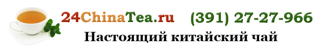 24ChinaTea - интернет-магазин китайского чая